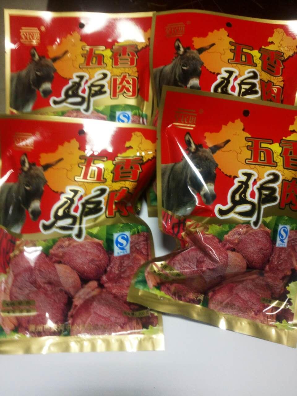 五香驴肉销售——青州夹河五香驴肉