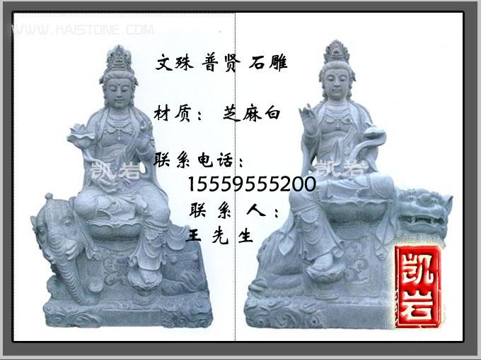 凯岩石业专业提供地藏菩萨石雕 新疆地藏菩萨石雕