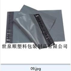 精品印刷快递袋-便宜的印刷快递袋推荐
