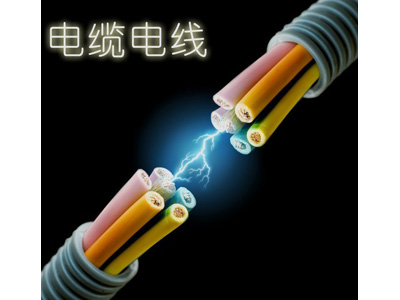 张掖电线电缆价格-大量供应质量好的电线电缆