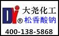 價位合理的松香酸鈉廠家直銷_【江蘇大堯化工】發泡劑