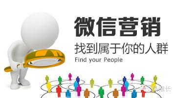微营销-网加思维微营销推广效果好 聊城微营销公司