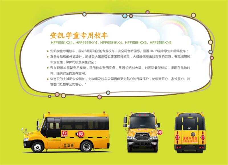 19座幼儿校车价位 广东优惠的19座幼儿校车销售