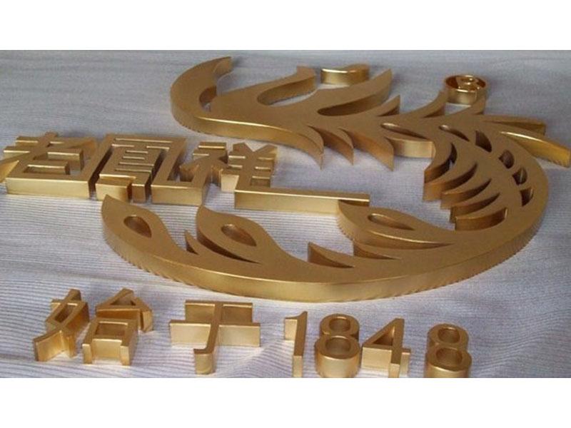 武威金属字厂家|兰州高质量的金属字制作