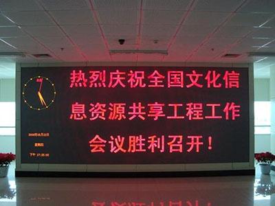甘肃LED电子屏安装公司报价-甘肃LED电子屏安装公司