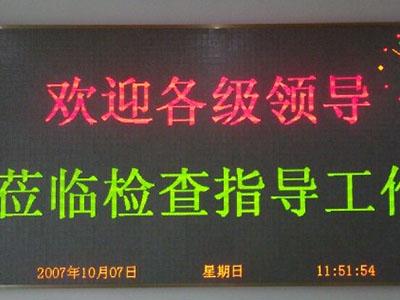 甘肃知名的单色LED显示屏供应商 七里河双色LED显示屏安装