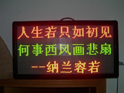 甘肃LED显示屏价格-要买LED显示屏上哪