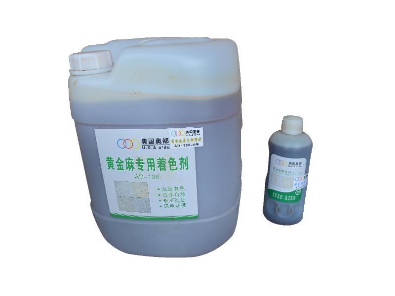 湖南黄金麻染色剂-奥都石材护理好用的黄金麻染色剂