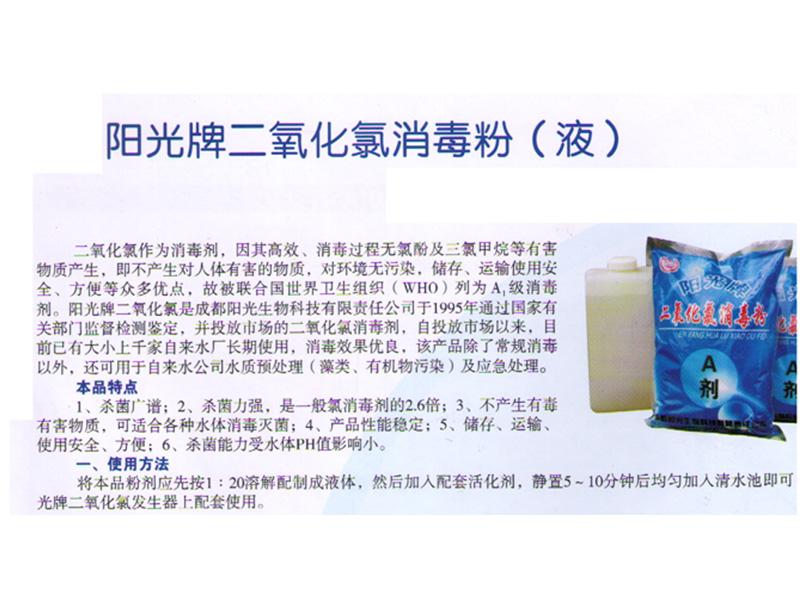 选购质量好的消毒器当选睿龙水处理_消毒剂销售