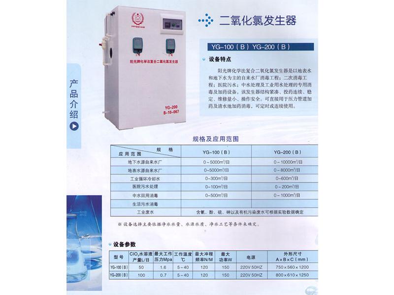 供应青海质量优良的水处理设备-西宁消毒器零售