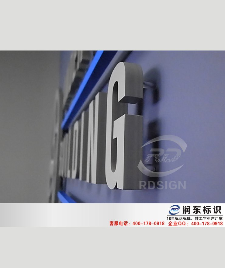 润东标识_专业的标识供应商-吴江不锈钢标牌制作公司