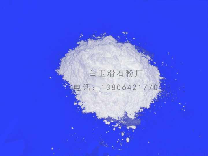 山东碳酸钙粉生产厂家-哪里有卖高质量的滑石粉