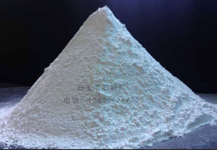 成都橡膠專用滑石粉—杭州造紙專用滑石粉—深圳滑石粉