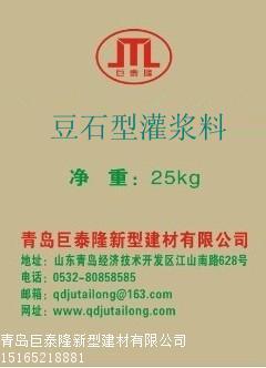 安徽加固公司_【厂家直销】青岛合格的加固灌浆料