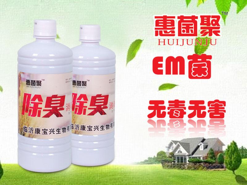 除臭em菌液-合格的em菌除臭品牌怎么样