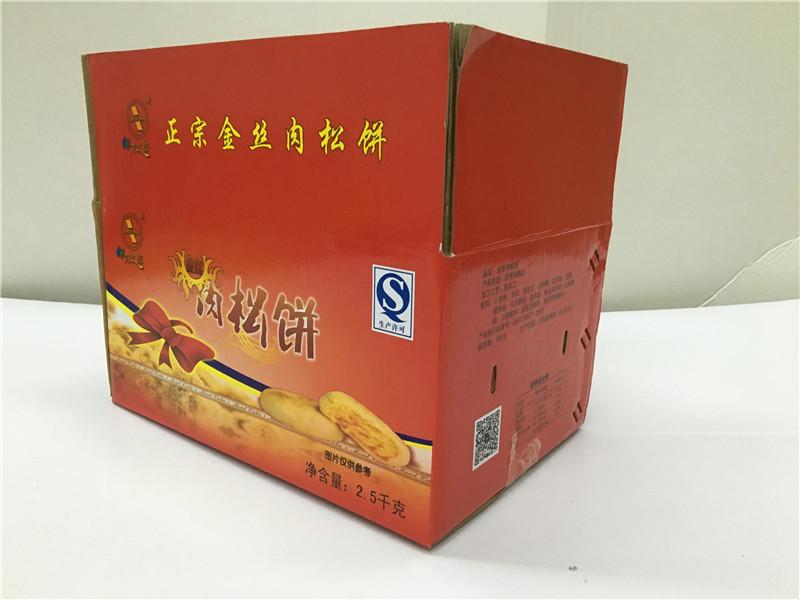 彩盒定做专卖-东莞哪有销售高质量的彩盒