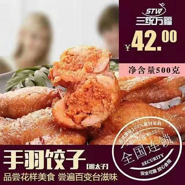 西宁优良的鸡翅包饭批售,鸡排