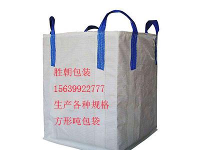 郑州地区实惠的吨包袋 塑料吨包袋报价