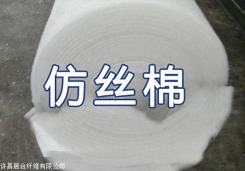 许昌哪里有提供优惠的仿丝棉 三门峡仿丝棉价格