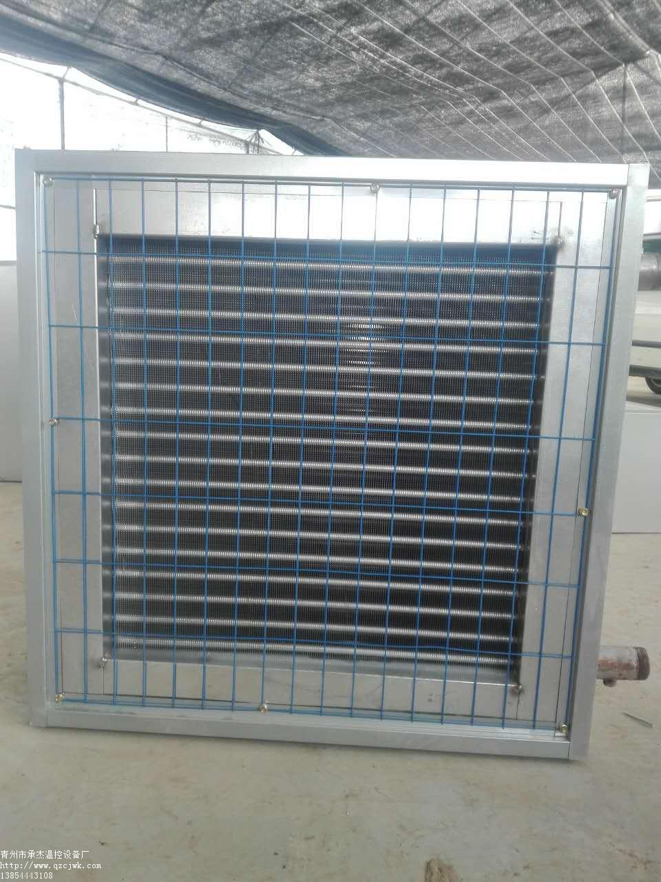 热水暖风机价格+热水暖风机厂家+山东热水暖风机+承杰