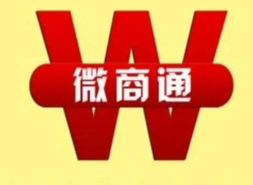 东阿县微信推广服务商*伟创*聊城微信推广方案设计