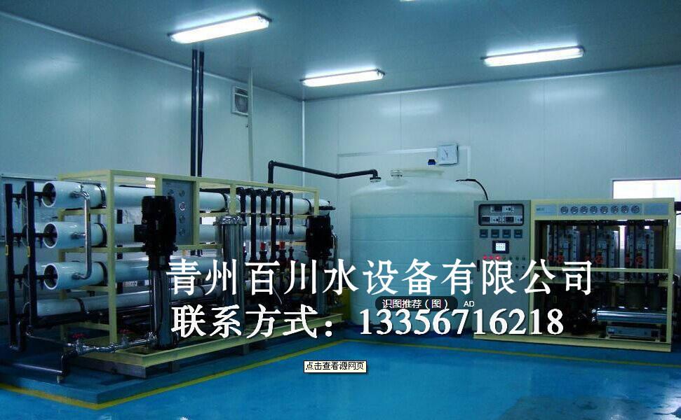电子化工超纯水设备-百川水设备提供专业纯水设备