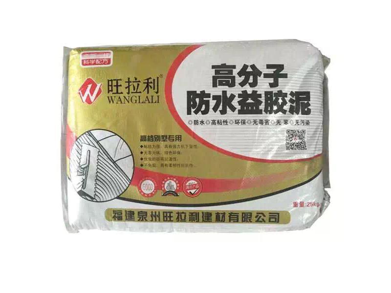 天津防水益膠泥多少錢_質量好的防水益膠泥盡在旺拉利建材