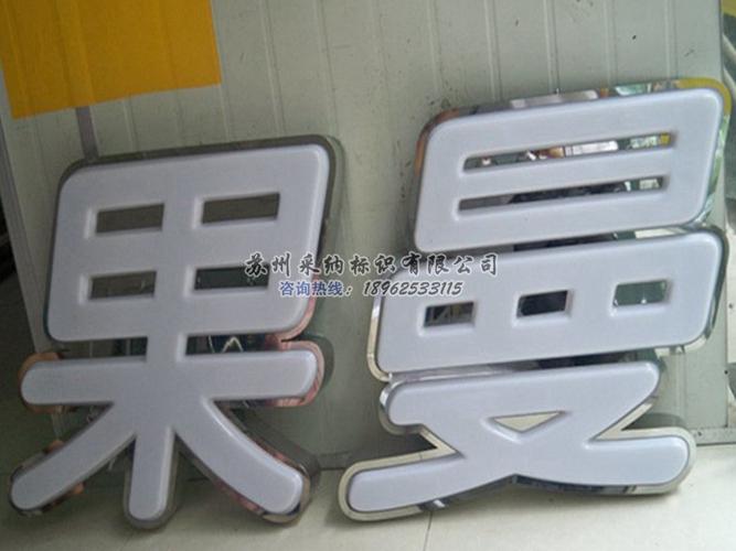 蘇州精品發光字哪家好-好用的發光字制作在蘇州哪里可以買到