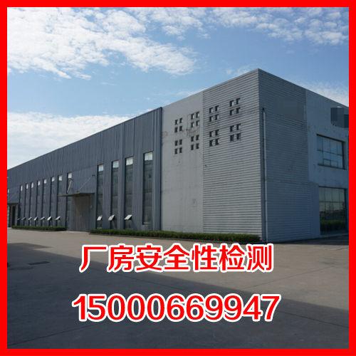 上海厂房安全新利体育
