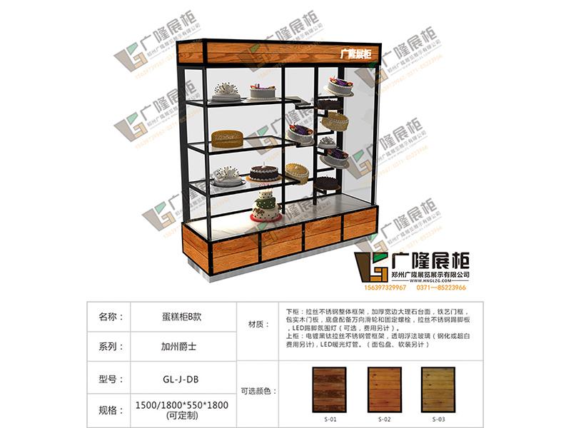 安阳蛋糕模型柜-郑州地区有品质的蛋糕柜供应商