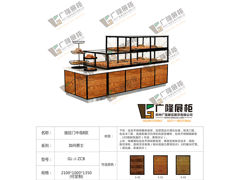 广西面包柜定制-买面包柜就来郑州广隆展览展示