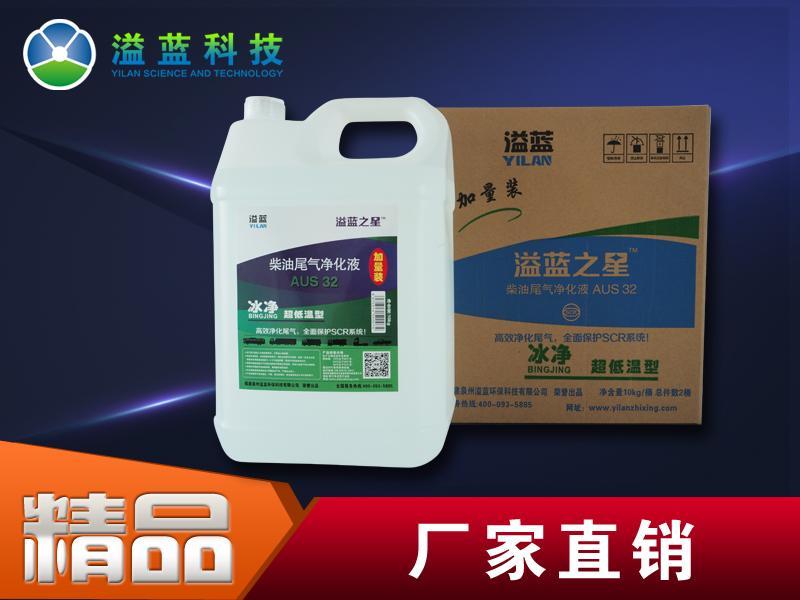 优惠的柴油尾气净化液 在哪可以买到柴油尾气净化液
