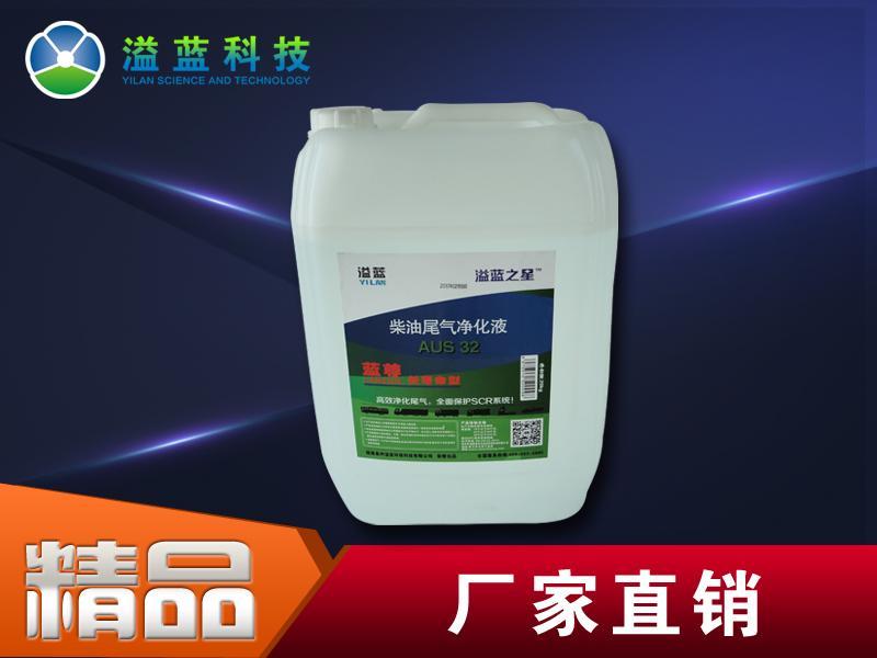 柴油尾氣凈化液價格-福建信譽好的柴油尾氣凈化液供應商是哪家