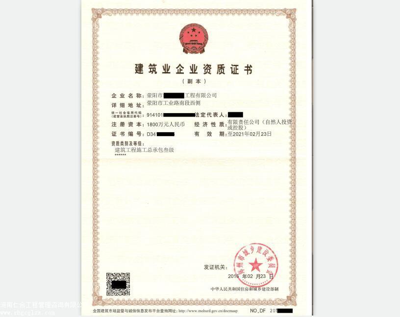 施工总承包资质升级,可靠的建筑资质代办郑州哪里有