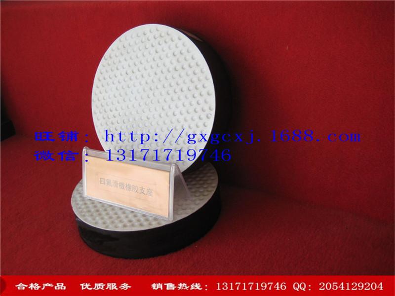 供应北京市热销圆形普通板式橡胶支座_圆形普通板式橡胶支座哪家买