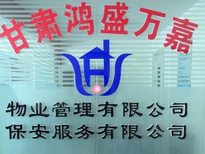 武威物业管理|甘肃哪家物业管理公司专业