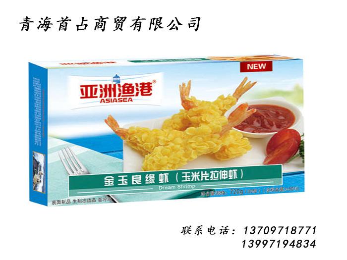青海首占商贸供应划算的青海海鲜-青海海鲜销售