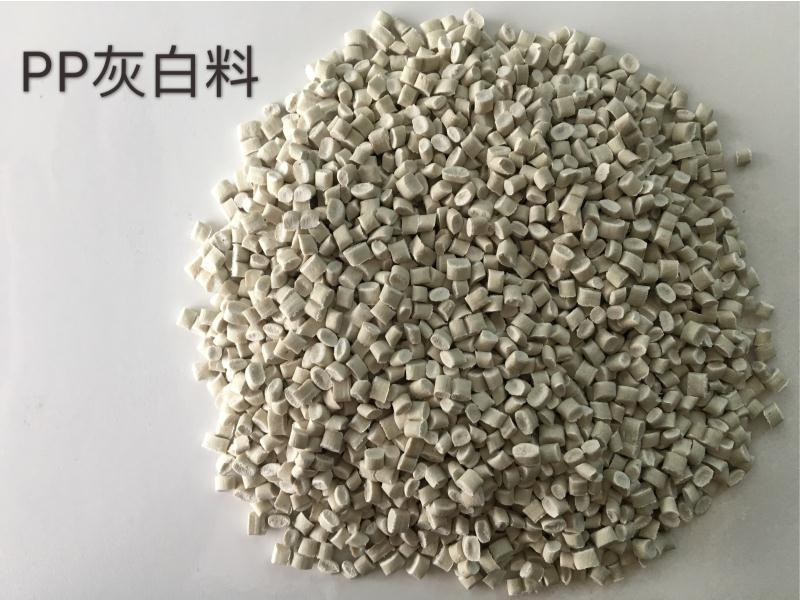 福建pp灰白料-想买超值的pp灰白料就到长盛塑料造粒