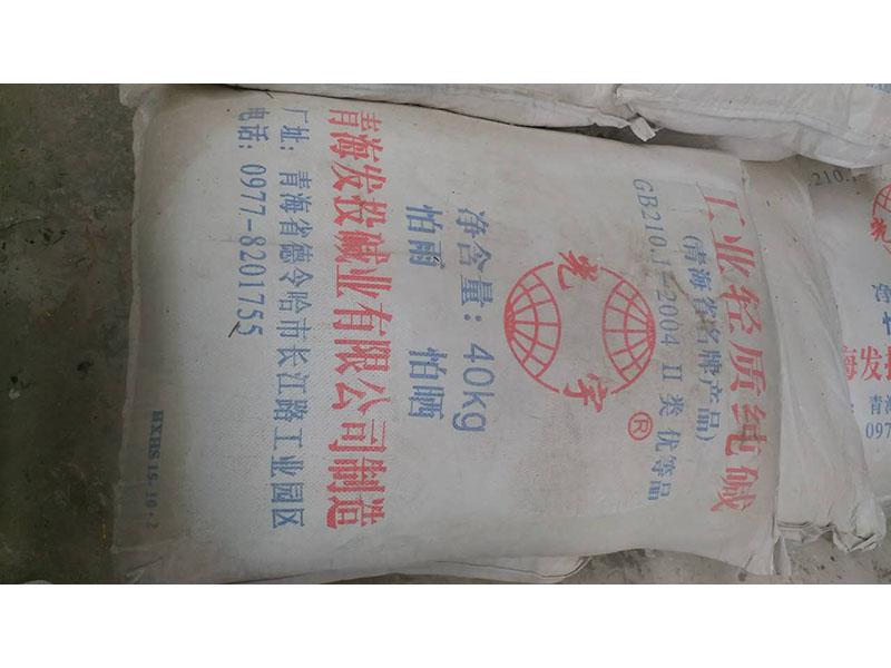 兰州化工原料-想买不错的纯碱,就来兰州晶元
