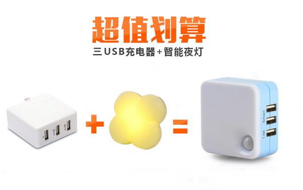 優良的智能夜燈充電器市場價格,廠家供應智能夜燈