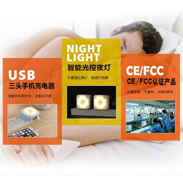 广东报价合理的智能夜灯充电器供销_USB多口充电器