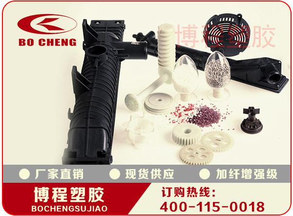 厦门博程供应新品PA6黑色尼龙加纤,南昌黑色尼龙PA66加纤厂家