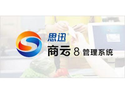 甘肃商云软件-兰州超值的商云软件推荐