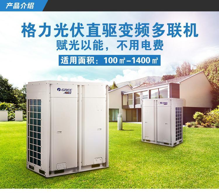 云浮商用空调厂家,广州瑞雪制冷设备专业供应格力中央空调