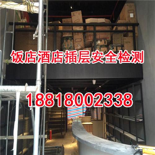 上海青浦饭店插层安全性新利体育鉴定