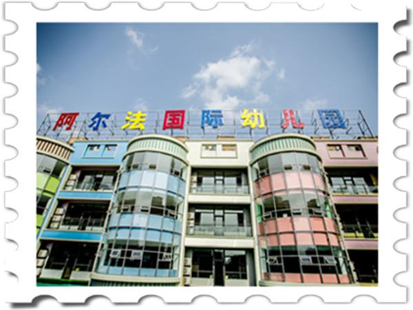 信誉好的盘锦国际状语幼儿园,您的品质之选,学前教育哪家好