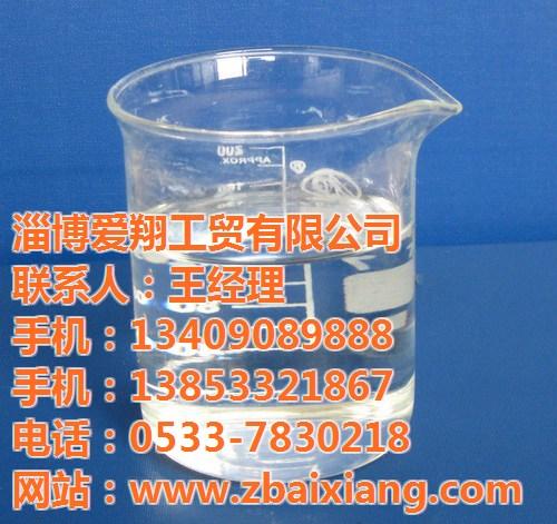 好货来了!优质水处理单体DMC-水处理单体DMC-爱翔