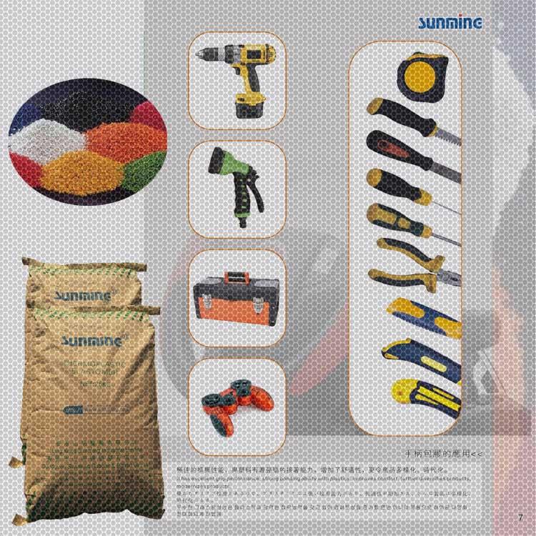 厦门TPR原料供应商-东莞有信誉度的TPR塑胶原料提供商