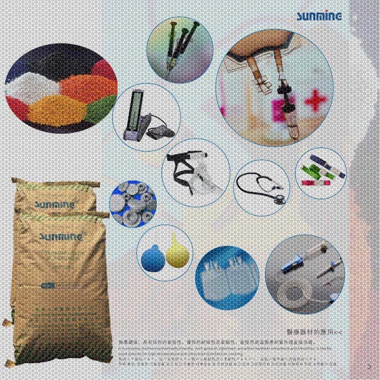 信誉好的TPE塑胶原料供应商当属山明-中新TPE塑胶原料