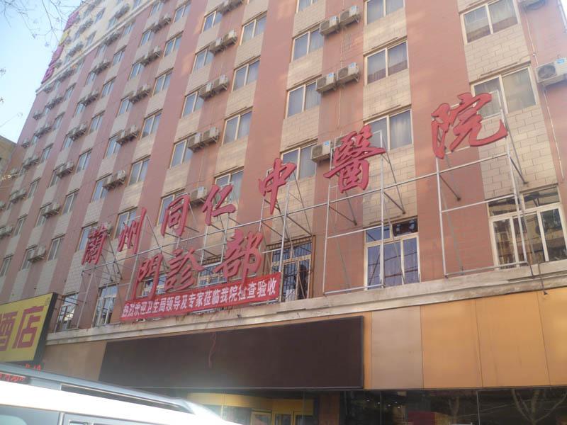 兰州同仁_知名的中医院是哪ζ 家-兰州同仁